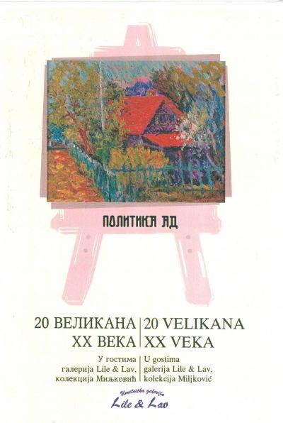 Izložba 20 velikana XX veka, u galeriji Politika ad, u periodu od 10.11. do 08.12.2004.godine.