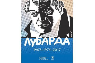 Izložba Petar Lubarda 1907–1974–2017 u Spomen-zbirci Pavla Beljanskog